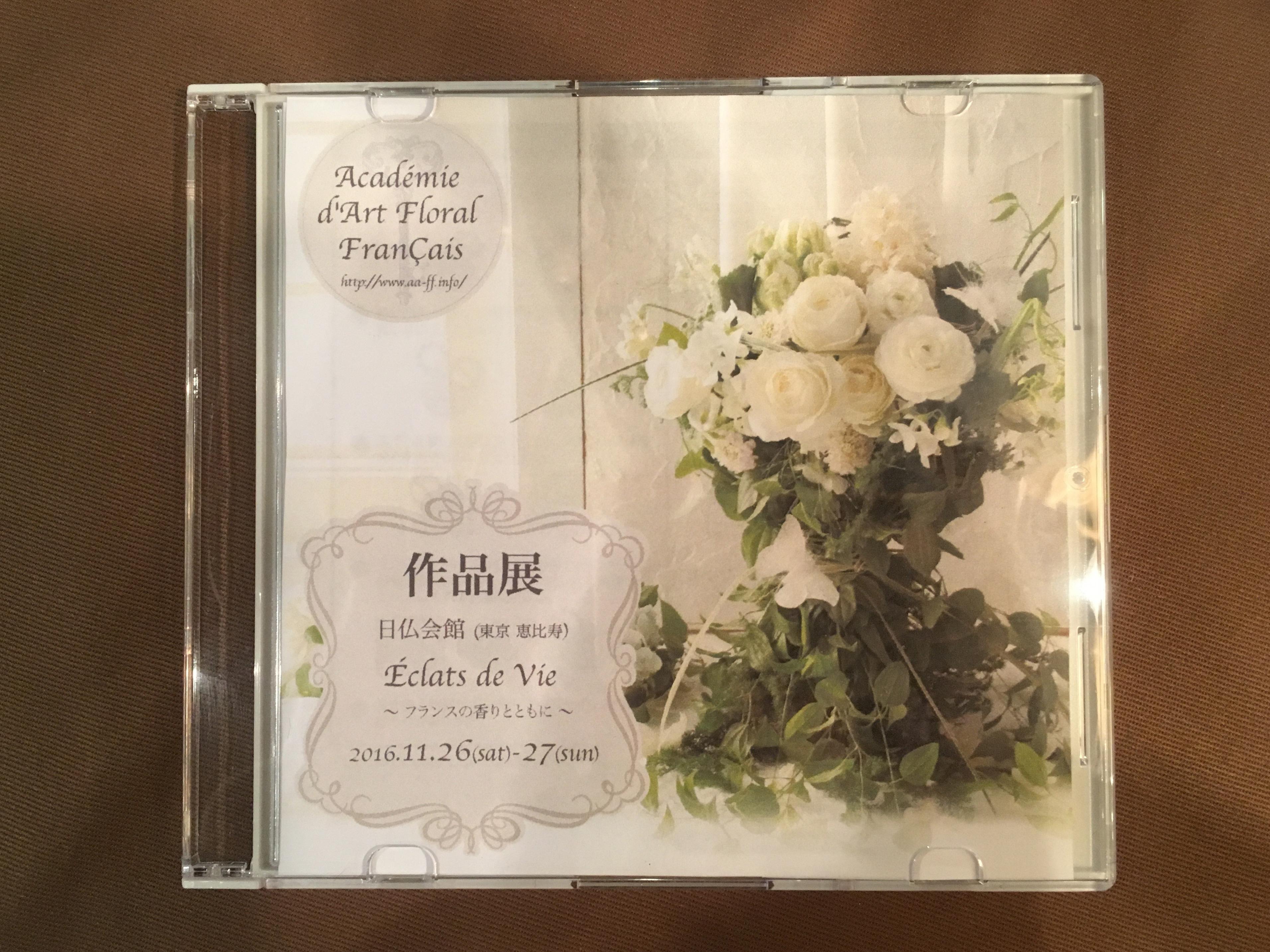 「作品展CD」