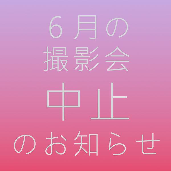 chuushi.jpg