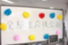 受験生応援企画1.JPG