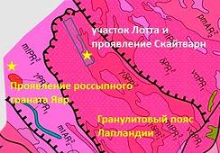 Геология.jpg