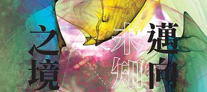 0920-01-邁向未知之境-G1K海報_ver2_edited.jpg