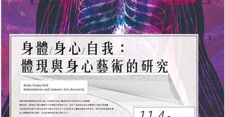 2019.11.04 身體/身心/自我:體現與身心藝術的研究