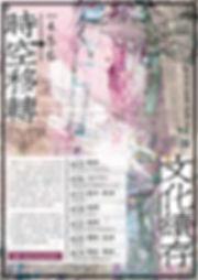 北藝美術-0403-01-時空移轉文化續存-G1K海報_0517modify-0