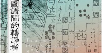 2019.05.13 【 在圖譜間的轉譯者】