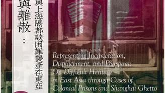 2019.05.27【再現監禁與離散: 從殖民監獄與上海隔都談困難襲產在東亞】