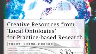 2019.09.30 實踐研究中「在地本體論」的創造性資源