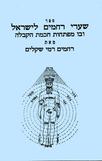 שערי רחמים לישראל