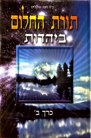 תורת החלום ביהדות