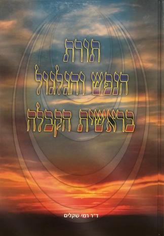 תורת הנפש והגלגול בראשית הקבלה