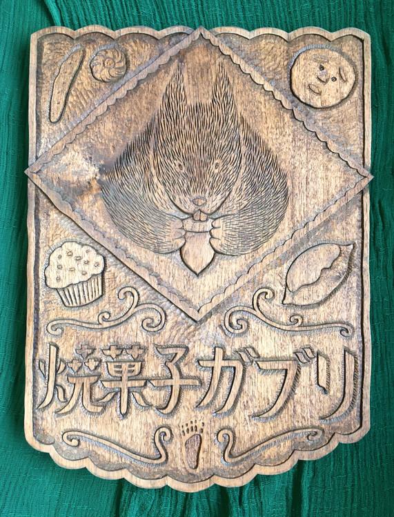 焼き菓子ガブリの看板