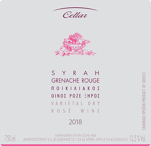 Οίνος ροζέ ξηρός Cellar