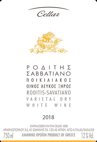 Ροδίτης Σαββατιανό Λευκός Ξηρός Cellar