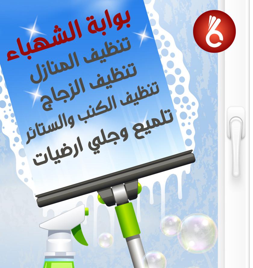 وجلي الرخام وجلي البلاطتنظيف فلل  و تنظيف منازل وتنظيف كنب  وتنظيف سجاد وتلميع الزجاج