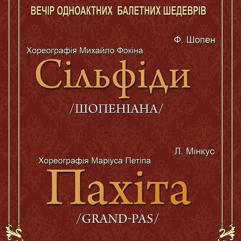 Вечір одноактних балетів: Шопеніана, Пахіта (Grand — pas)