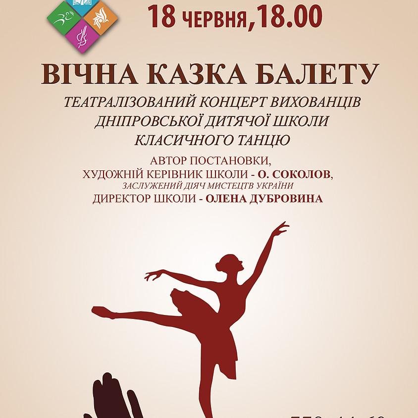 Вічна балетна краса