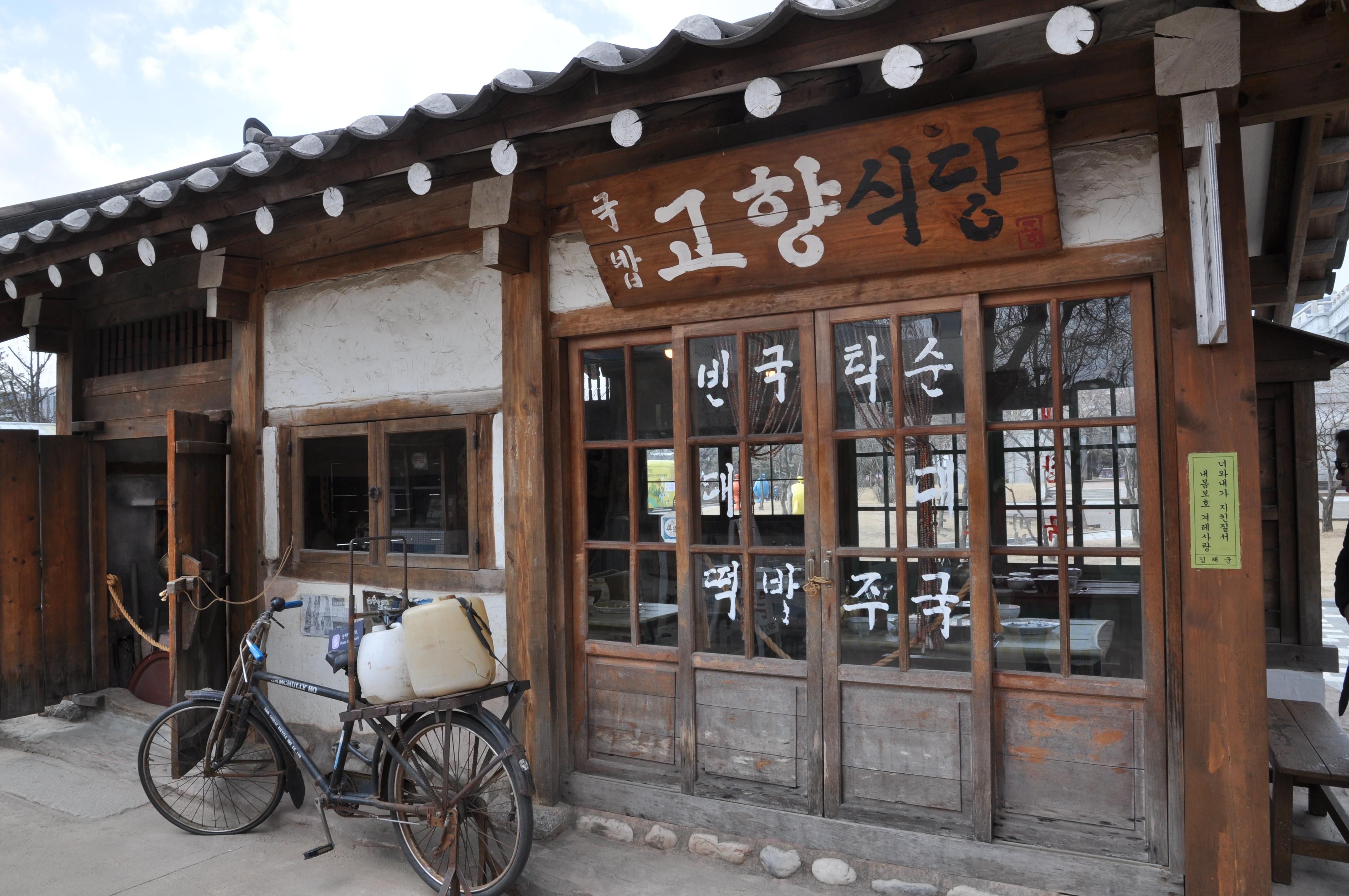 Ancienne maison coréenne