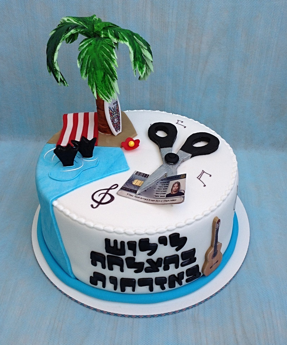 עוגת שיחרור