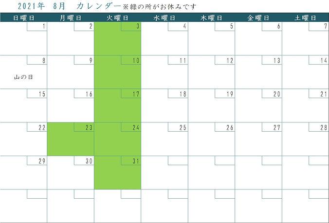 8月営業日カレンダー HP用.jpg