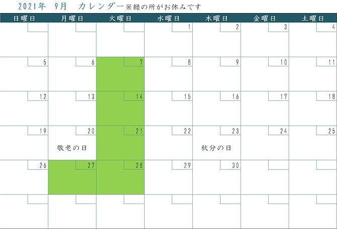 9月営業日カレンダー HP用 休みなし.jpg