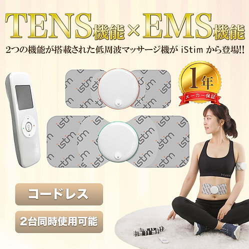 低周波マッサージ機 TENS+EMSコンボ機種 iStim S2