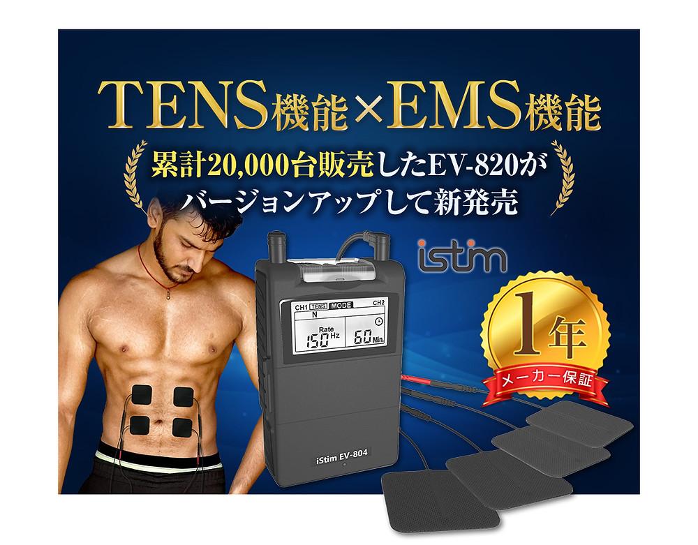 iStim EV-804 TENS+EMSコンボ機種