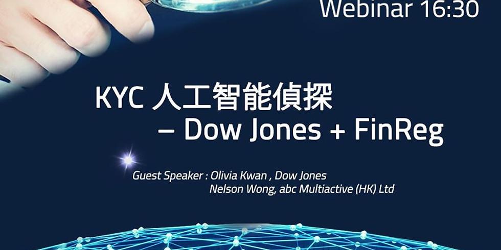 7/7【KYC人工智能偵探 Dow Jones+ FinReg】