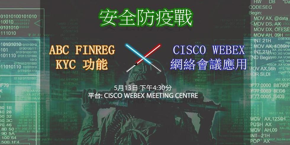 13/5 安全防疫戰:abc FinReg KYC 功能 x Cisco Webex網絡會議應用