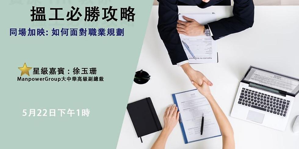 22/5【資深HR教你搵工必勝攻略】