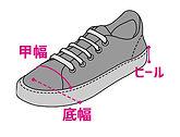 sneaker-size1.jpg