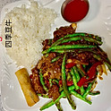 Beef with String Bean (Lunch)