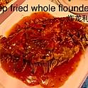 Deep Fried Whole Flounder