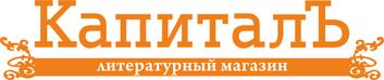 КапиталЪ.png