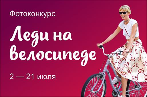 Леди на велосипеде ИТОГ.png
