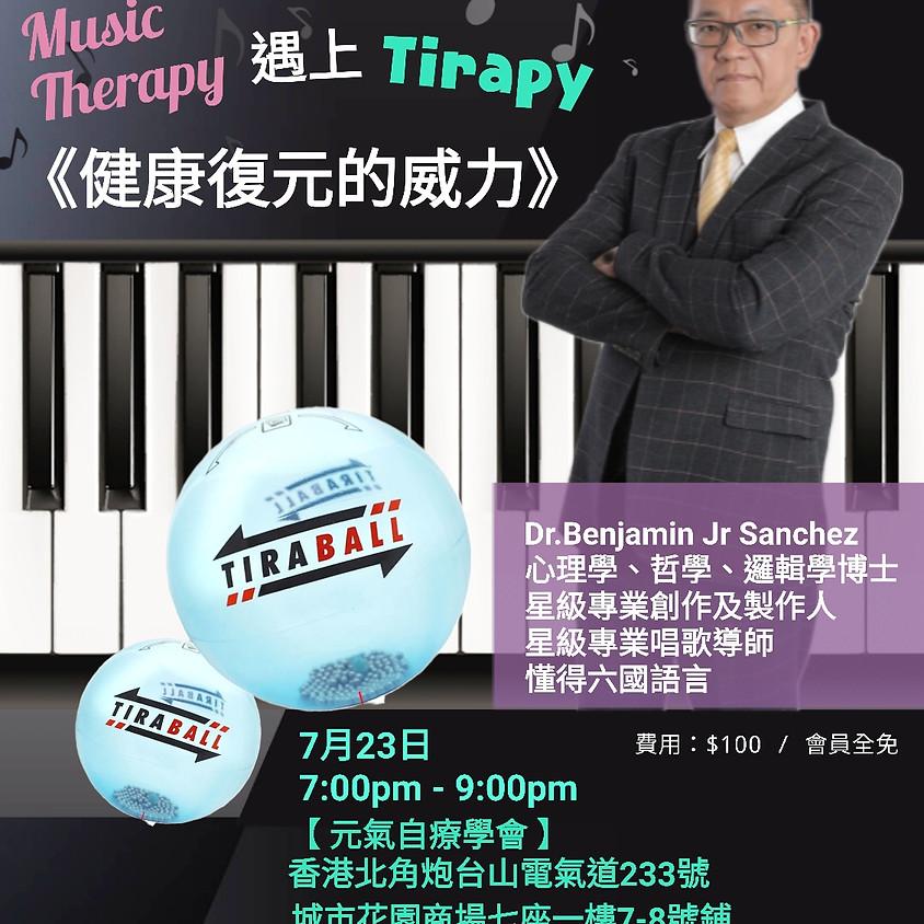 Music Therapy 遇上 TIRAPY 【健康復原的威力】演講會