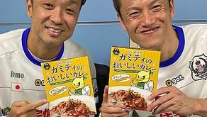 サッカー元日本代表ドリームチーム「J-DREAMS」の選手にガミティ・カレーをPRして頂きました!