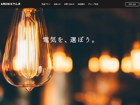 新電力サービス「AMENIXでんき」のホームページがオープンしました。