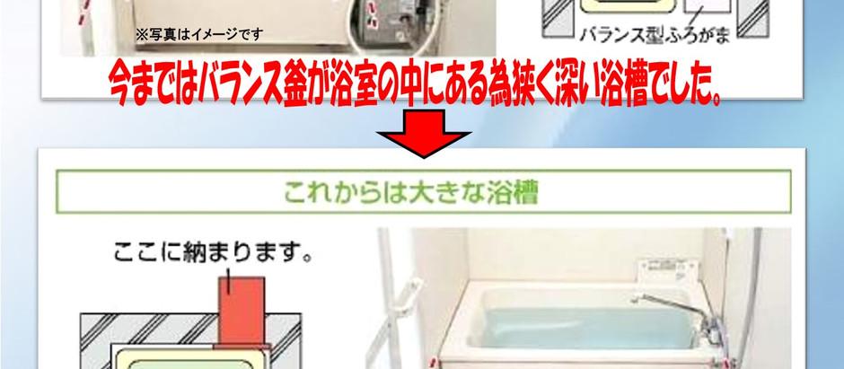 お風呂拡張計画