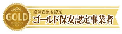 経済産業省認定「ゴールド保安認定事業者」に選ばれました!