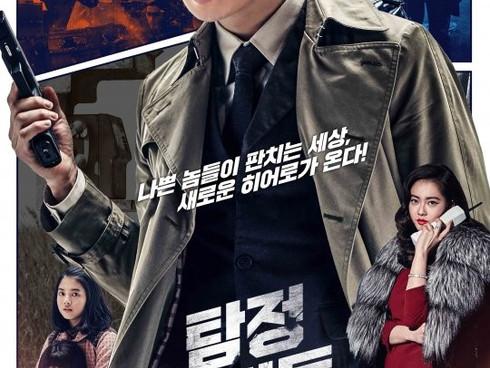 <영화> 탐정 홍길동