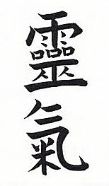 Symbol_reiki symbol.jpeg