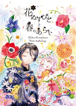 【依頼絵】花ぬすびとと春のあらし 表紙イラスト