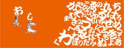 oshidori.jpg