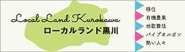kurokawa-banaa.jpg