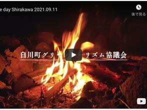 One day Shirakawa 2021.09.11