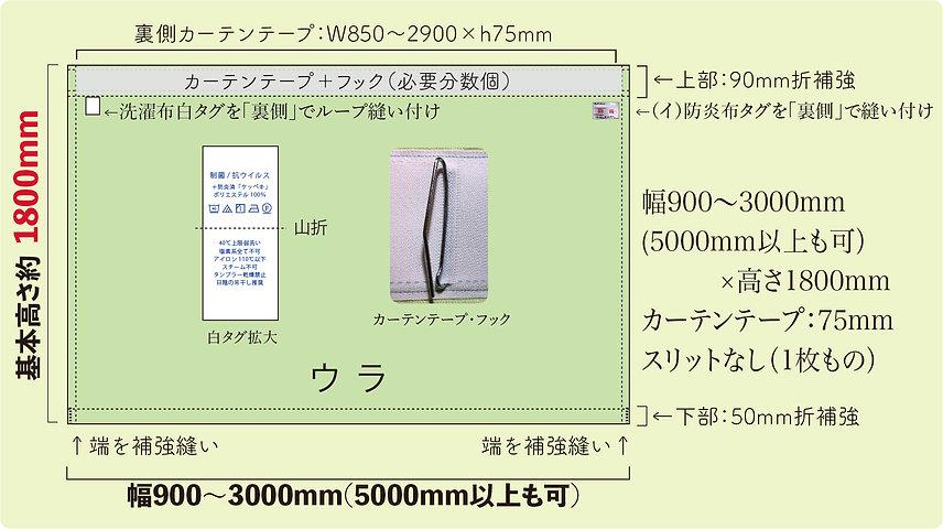 カーテン製作例2.jpg