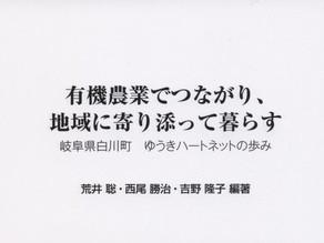 和ごころ農園メルマガ/2021/6/15