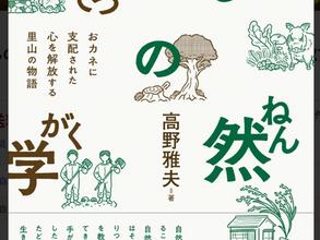 和ごころ農園メルマガ/2021/8/24