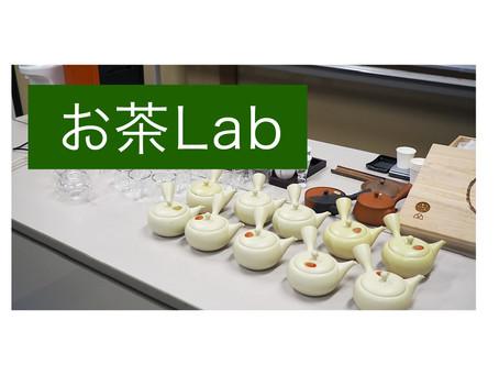 お茶Lab