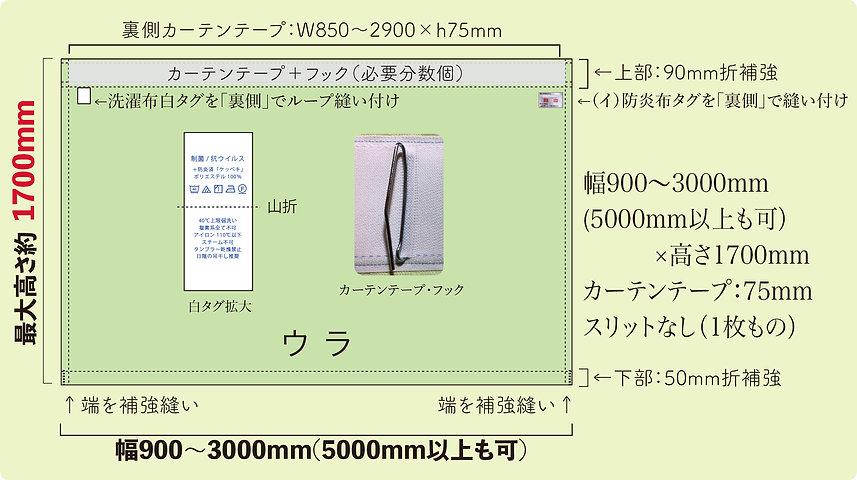 カーテン製作例.jpg