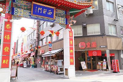 南京町本店.JPG